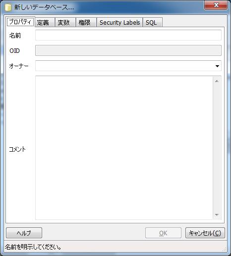 「新しいデータベース」ダイアログ