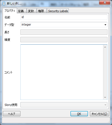 「id」列作成